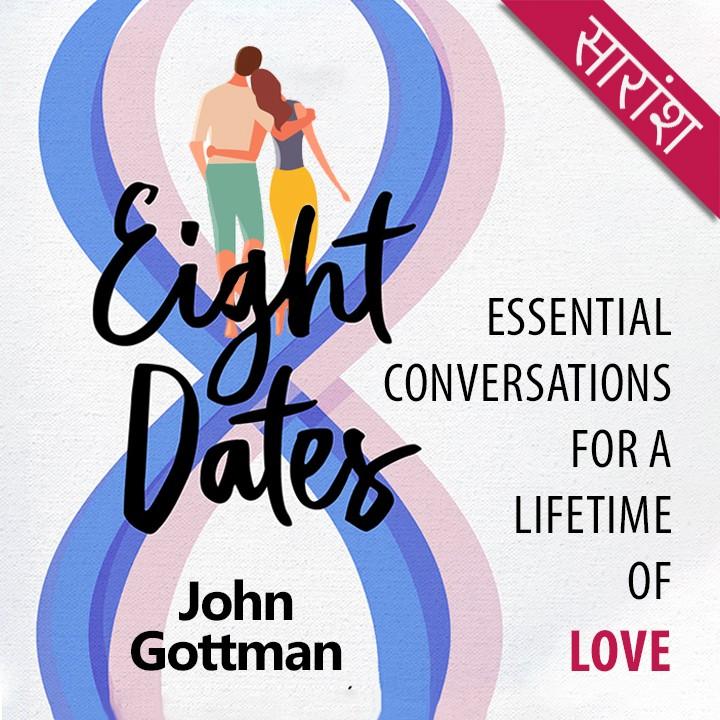 "Eight Dates - ""John Gottman PhD, Julie Schwartz Gottman PhD, Doug Abrams, Rachel Carlton Abrams MD"" |"