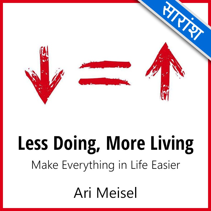 Less Doing More Living |