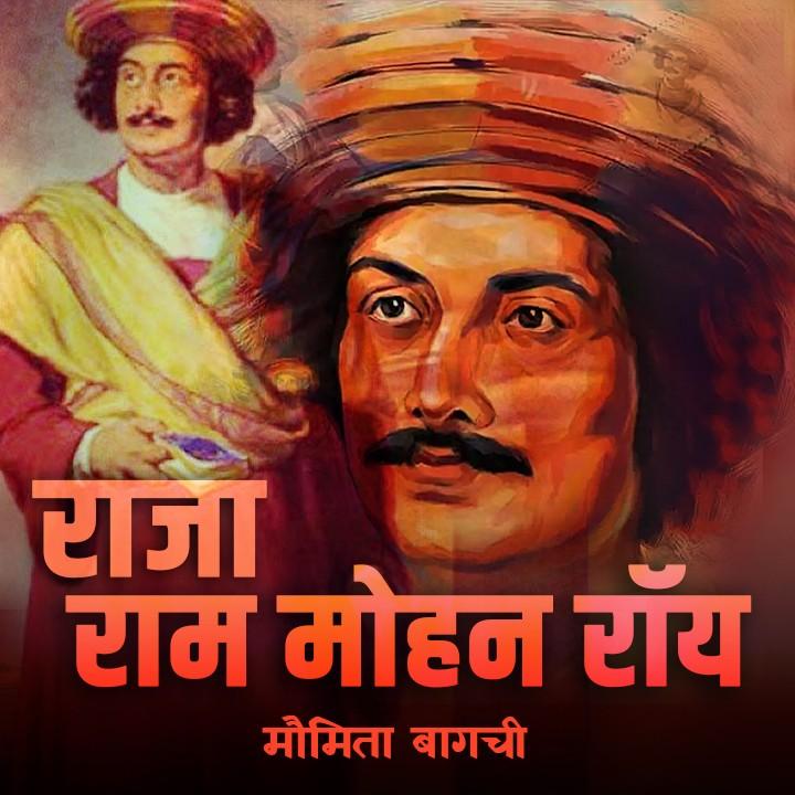 राजा राम मोहन रॉय |