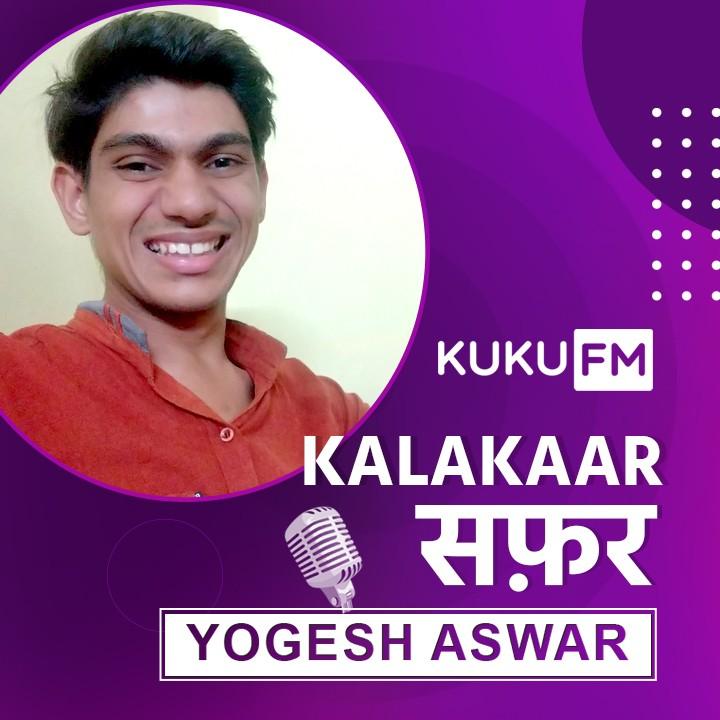 Kalakaar Safar : Yogesh Aswar  