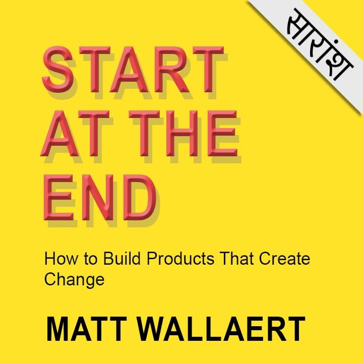 Start at the End Writer- Matt Wallaert |