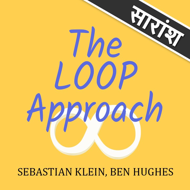 The Loop Approach |
