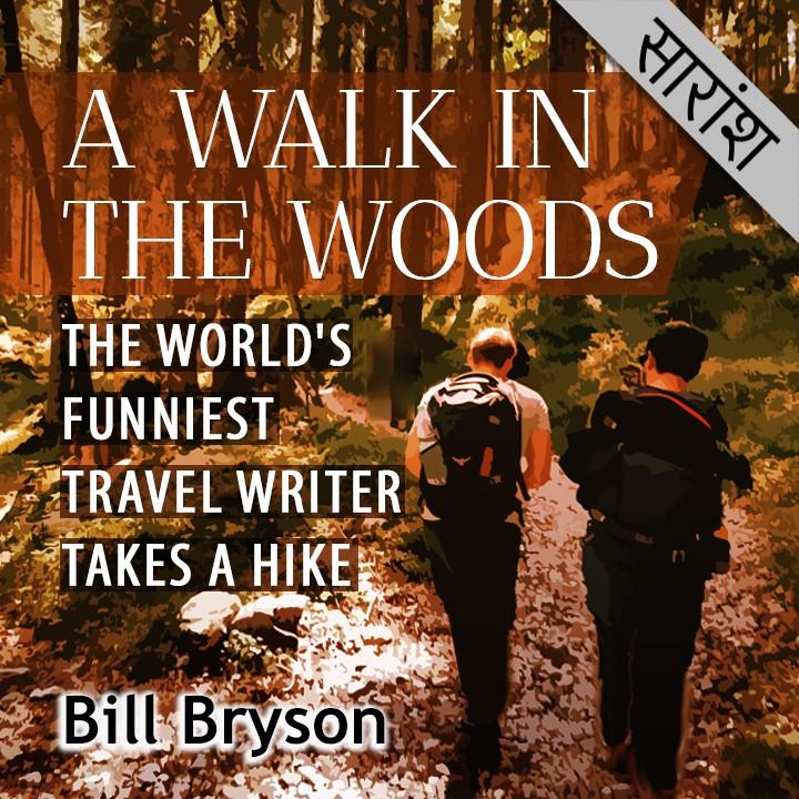 A walk in the woods - Bill Bryson |