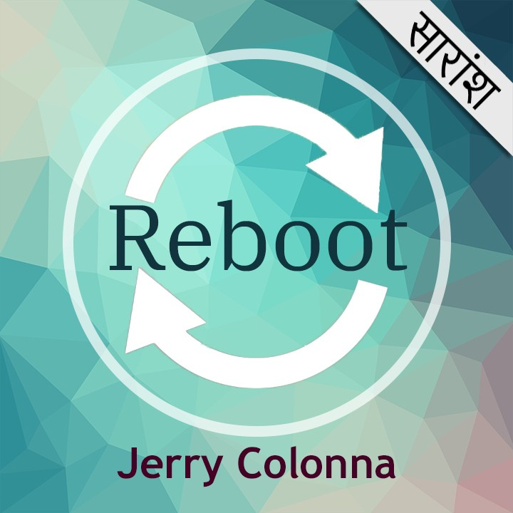 Reboot - Jerry Colonna  |