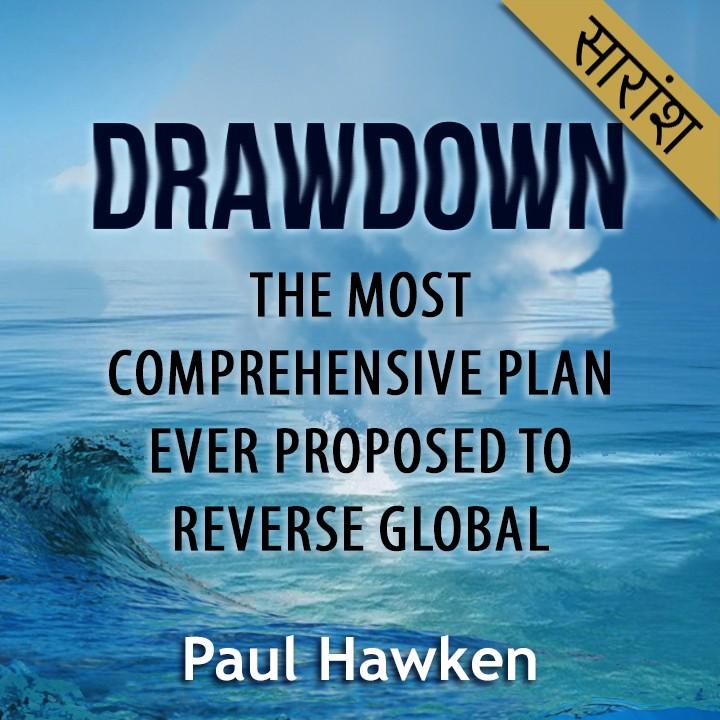 Drawdown - Paul Hawken |