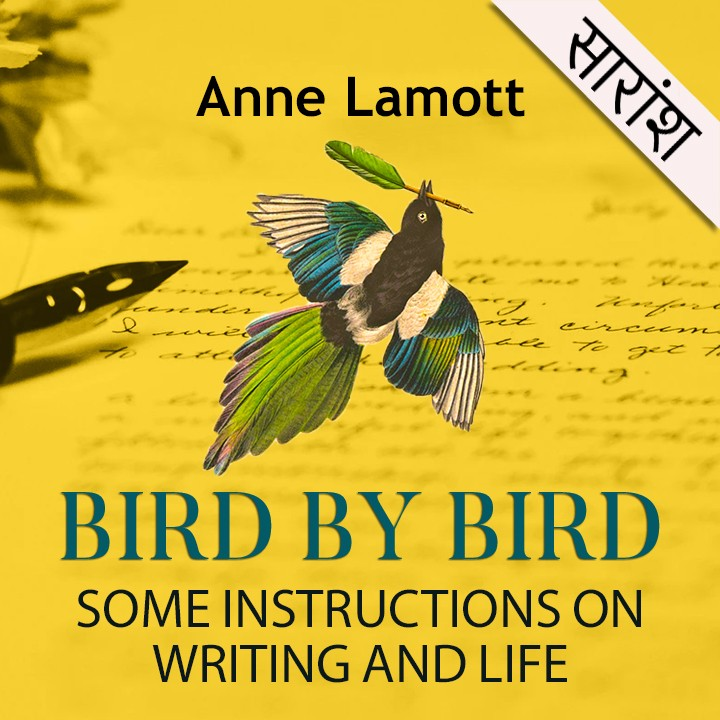 Bird by Bird Writer- Anne Lamott |