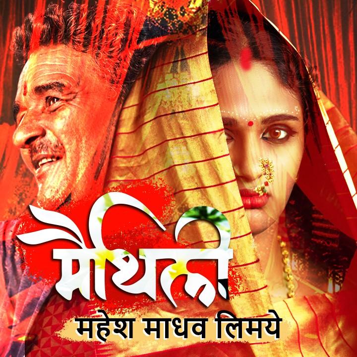 मैथिली  |