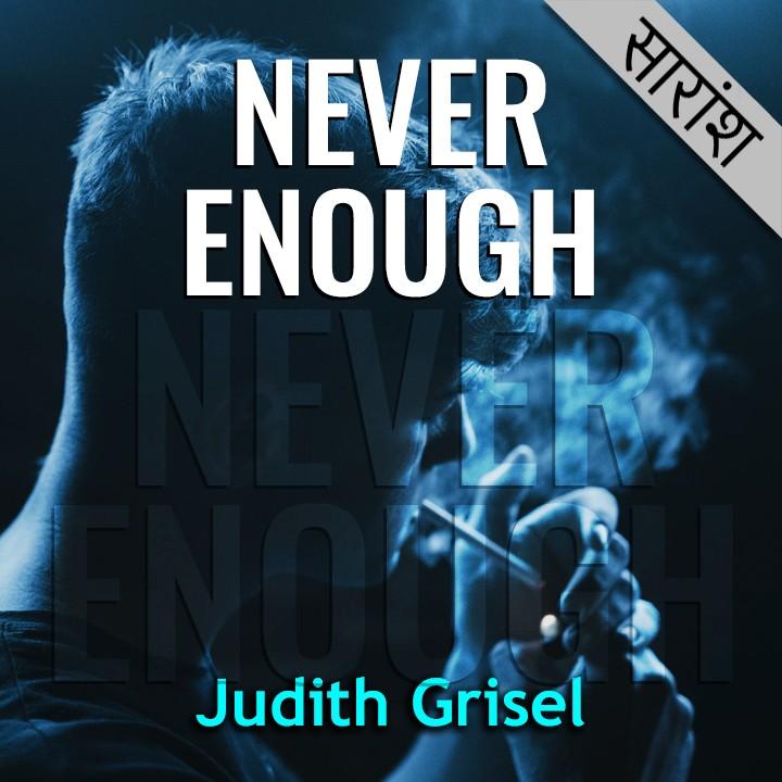 Never Enough - Judith Grisel |