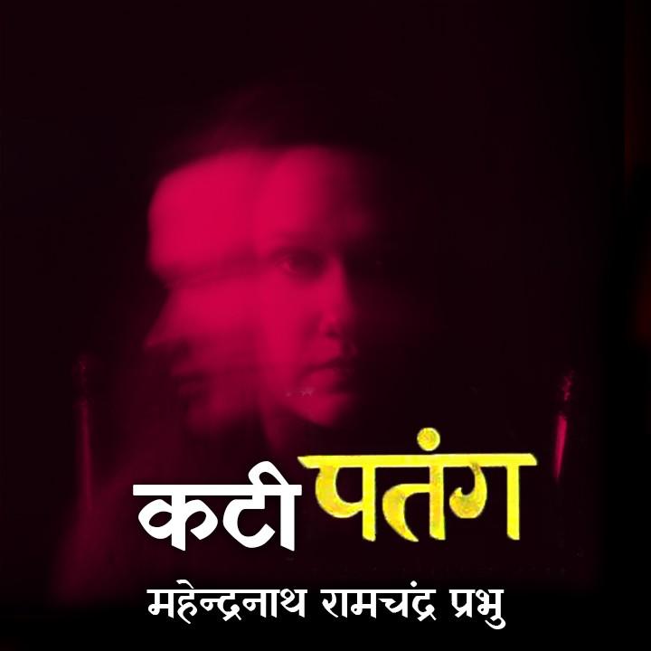 कटी पतंग | महेन्द्रनाथ रामचंद्र प्रभु |