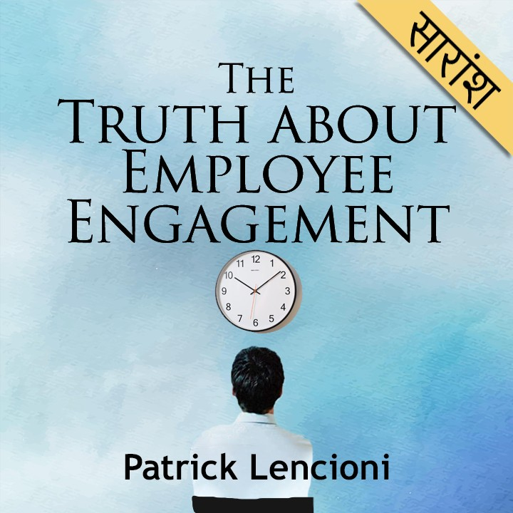 The truth about Employee Engagement |
