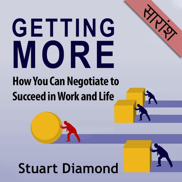 Getting More Writer-Stuart Diamond |