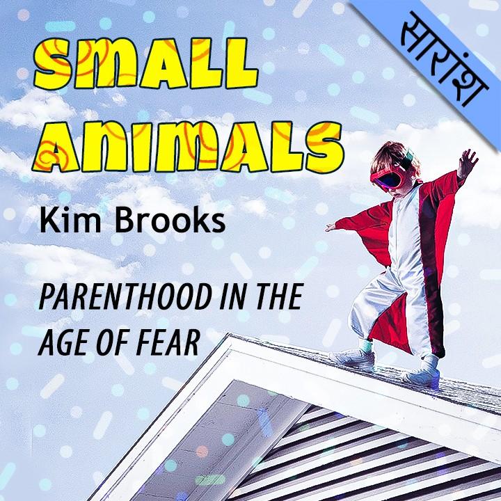 Small Animals | Writer - Kim Brooks |