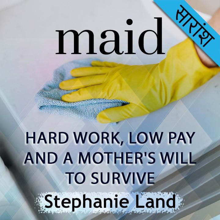 Maid - Stephanie Land |