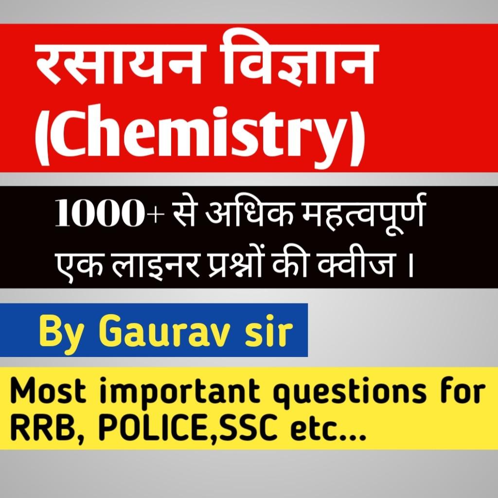रसायन विज्ञान |
