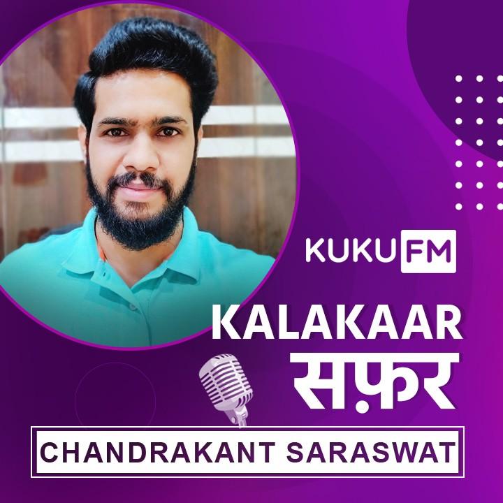 Kalakaar Safar : Chandrakant Saraswat  