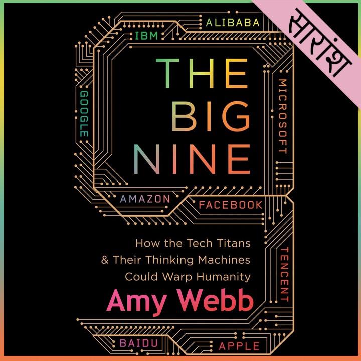 The Big Nine - Amy Webb |