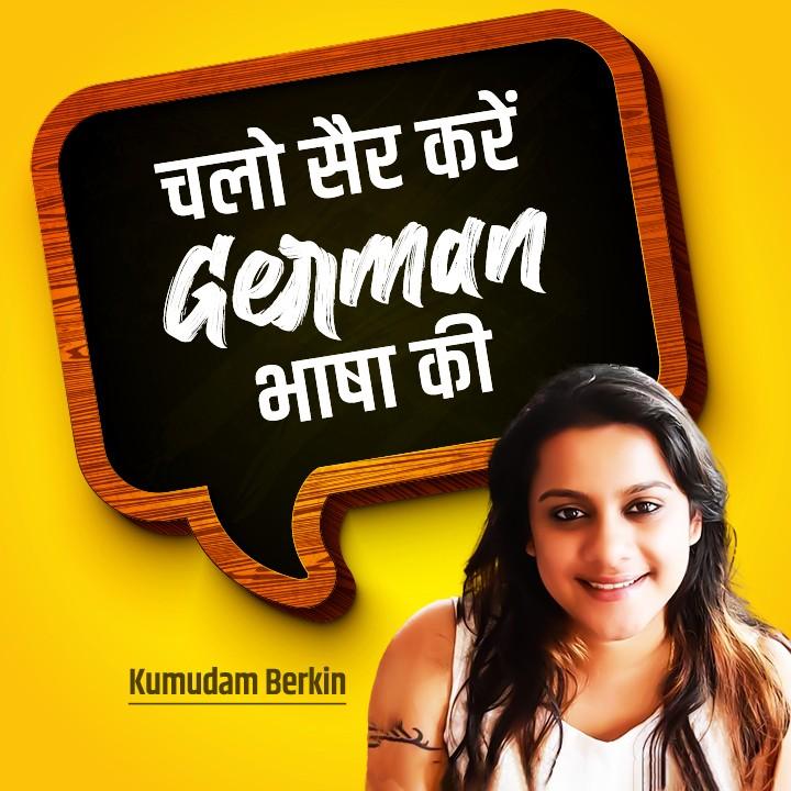 Chalo Sair Kare German Bhasha ki |