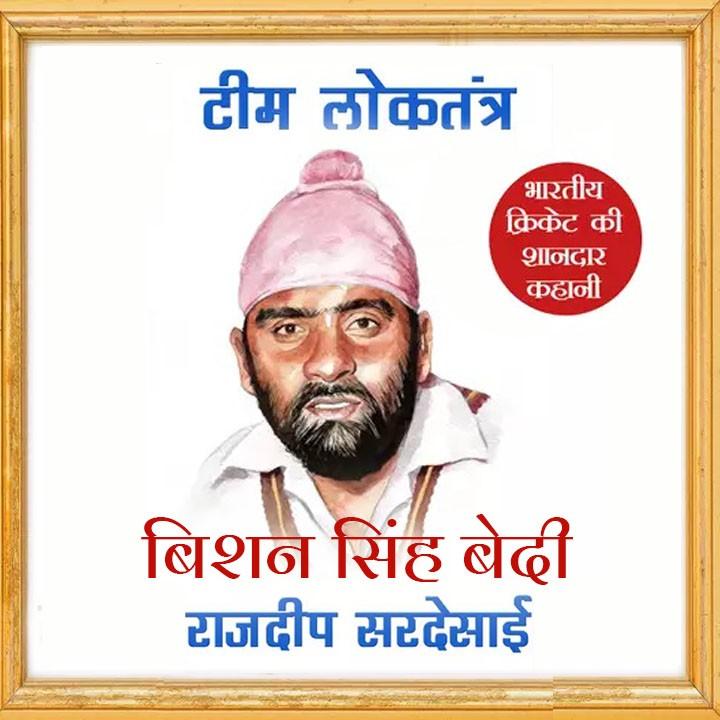 Bishan Singh Bedi: Firaki ka Sardar |