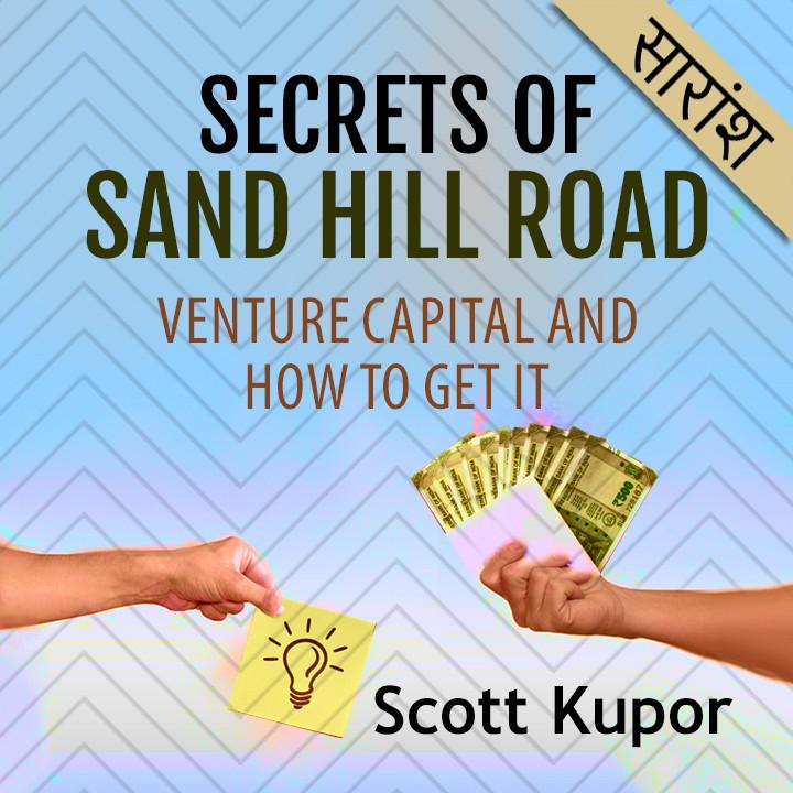 Secrets of Sand Hill Road |
