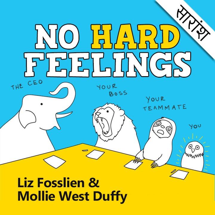 No Hard Feelings - Lizz Fosslien  and  Mollie West Duffy |