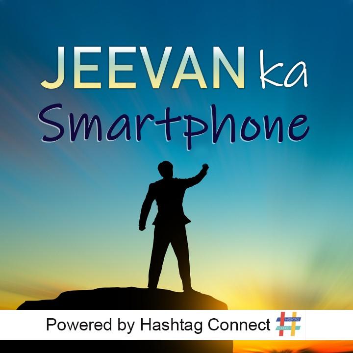 Jeevan Ka Smartphone Intro