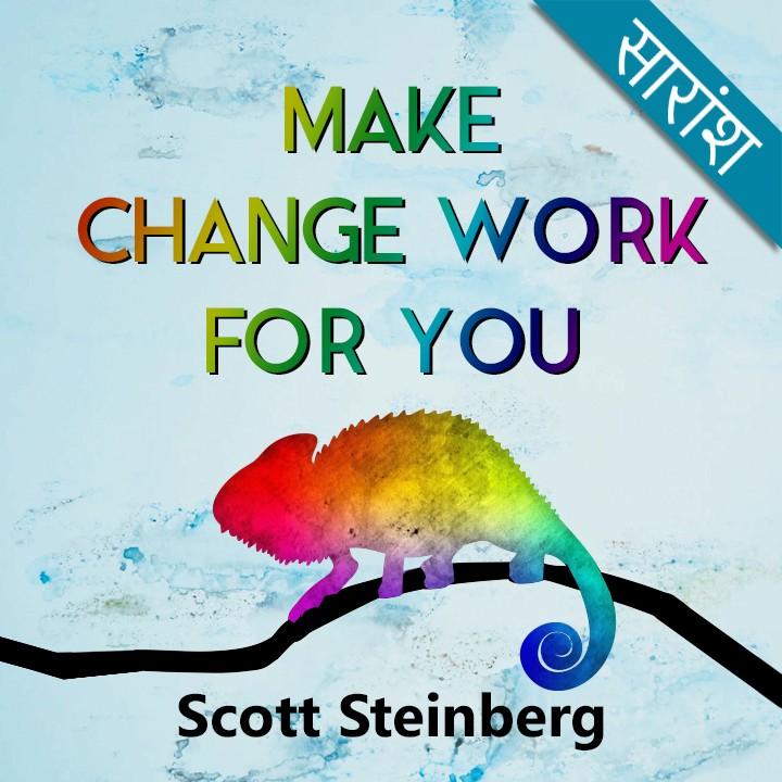MAKE CHANGE WORK FOR YOU |