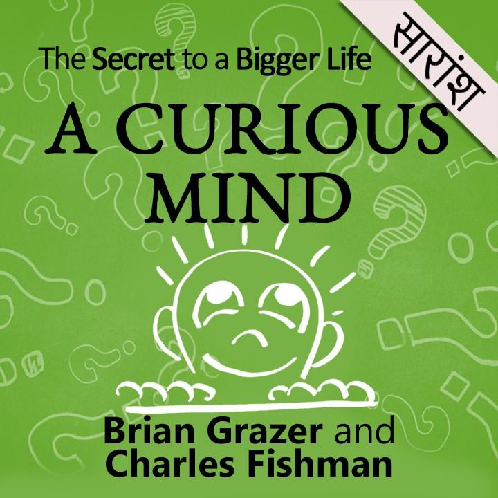 A Curious Mind  |