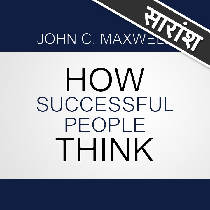 How successful people think - Introduction