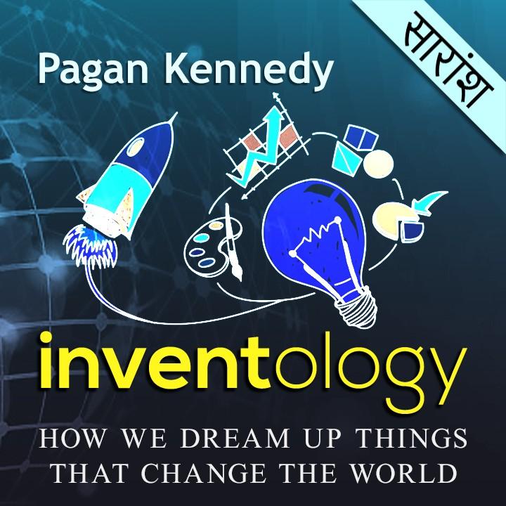 Inventology - Pagan Kennedy |