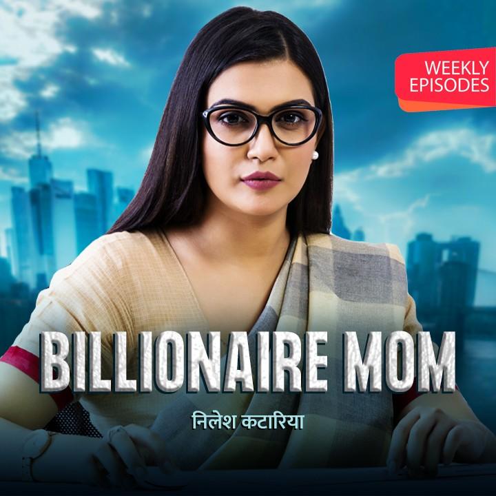 Billionaire Mom | लेखक - निलेश कटारिया |
