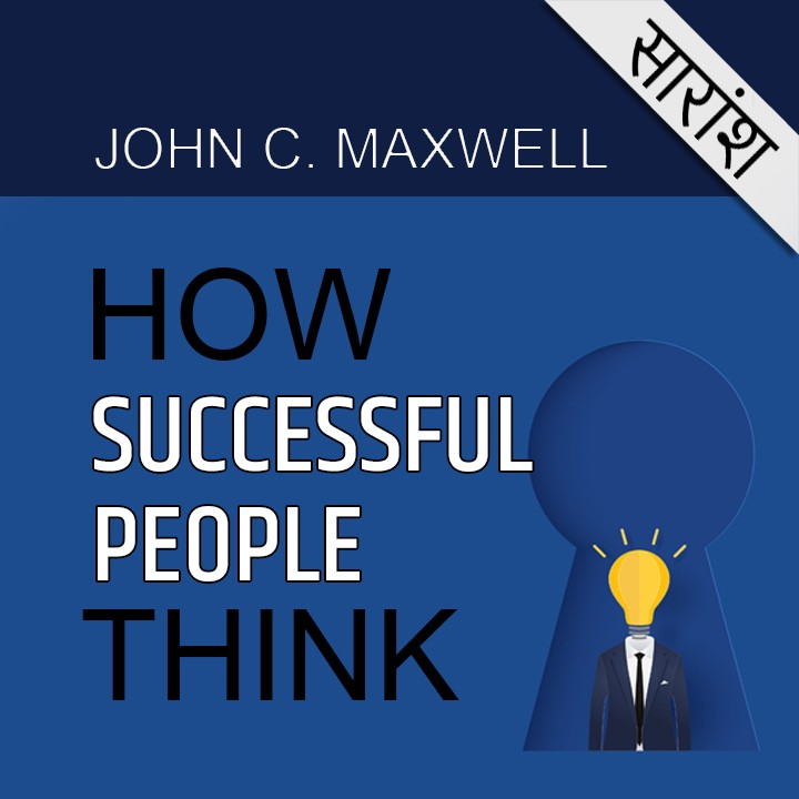 how successful people think |