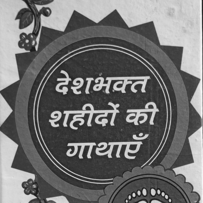 Veer Udham Singh