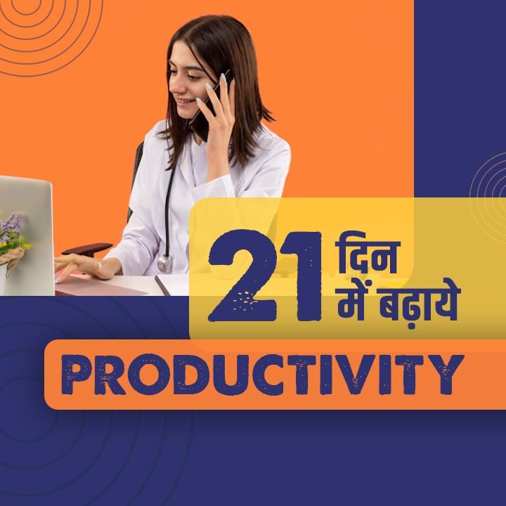 21 दिन में बढ़ाये Prouctivity |