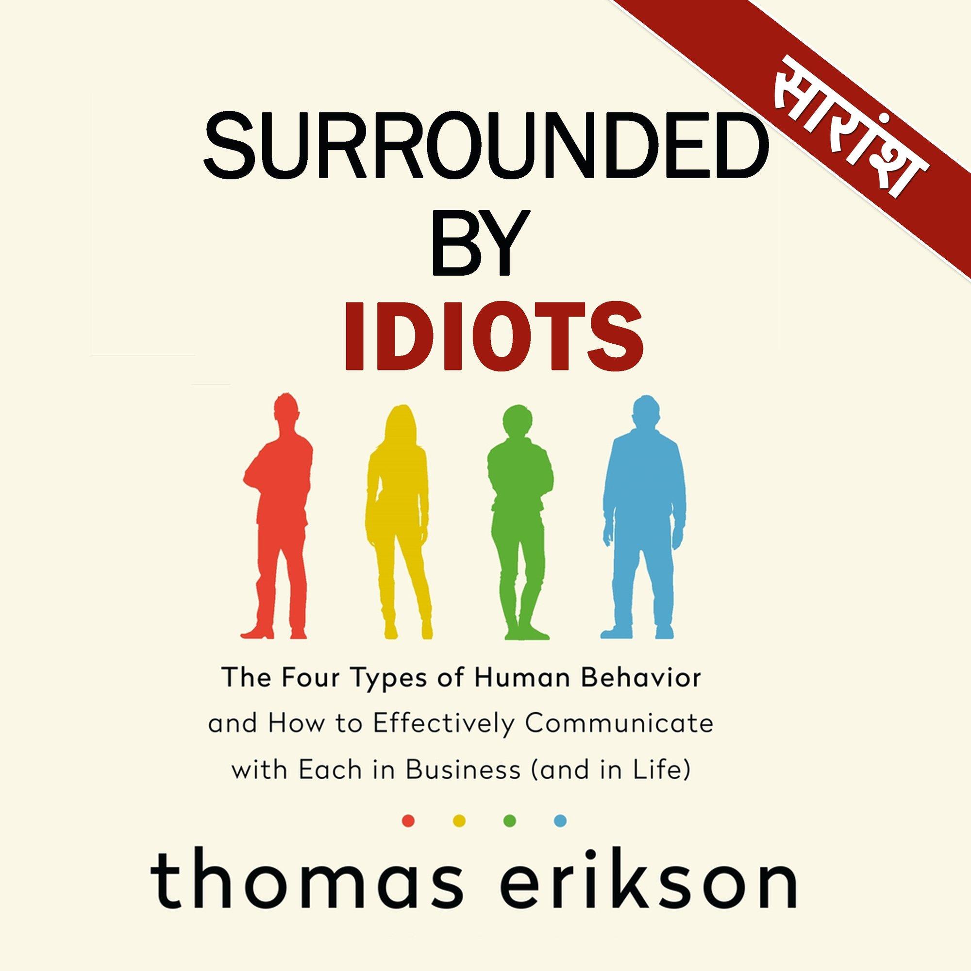 सरारूंडेड बाय इडियट्स - थॉमस एरिक्सन  |