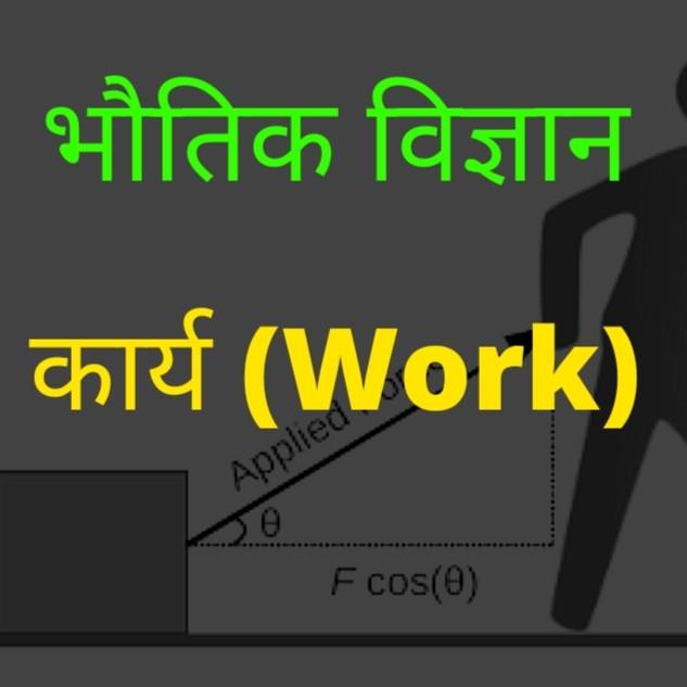 कार्य (Work) | भौतिक विज्ञान (  Physics)