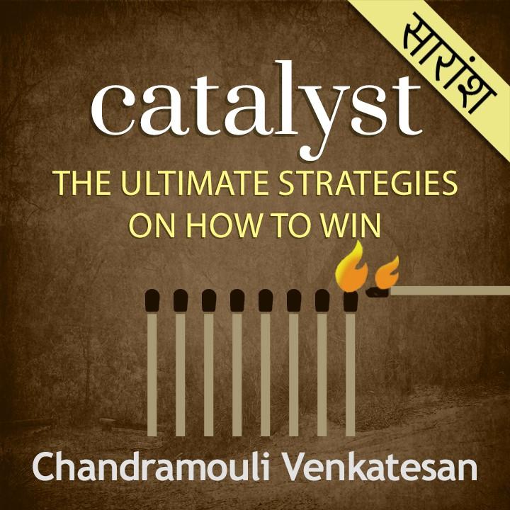 Catalyst - Chandramouli Venkatesan |