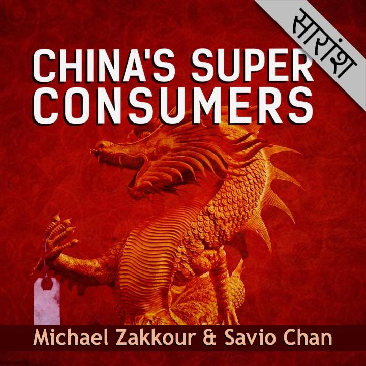 China's Super Consumers Writer-Savio Chan and Michael Zakkour |