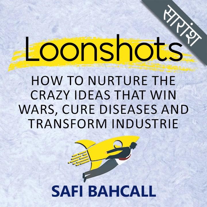 Loonshots - Safi Bahcall |