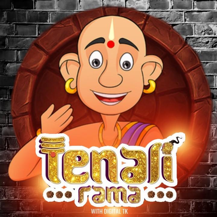 तेनाली राम कौन थे ?  
