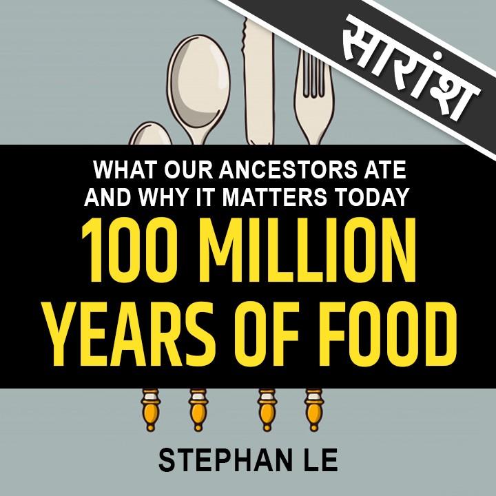 100 मिलून वर्षे अन्न |