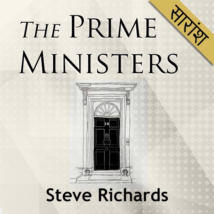 The Prime Ministers - Steve Richards  |