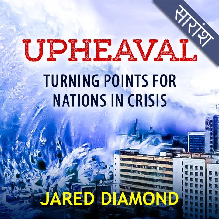 Upheavel -  Jared Diamond  |