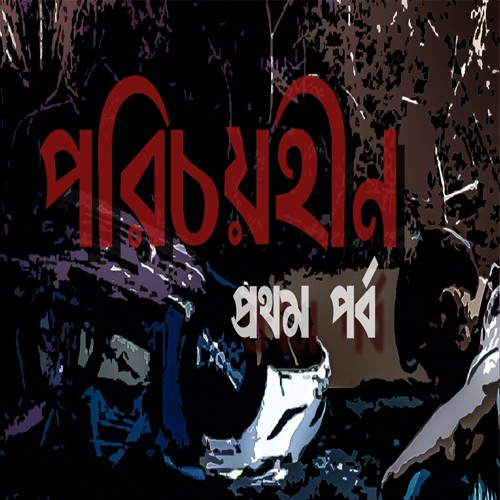 #AndhakarerAralay #horror #banglagolpo - @AndhakarerAralay @horror @banglagolpo   Suspense   PORICHOYHIN Part 2   bangla