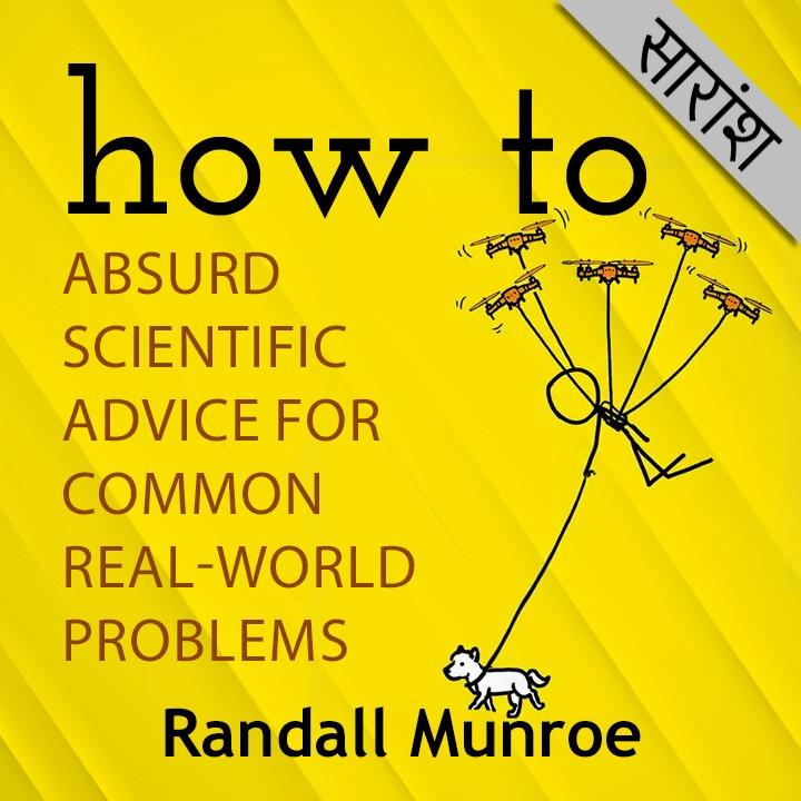 How to - Randall Munroe  |