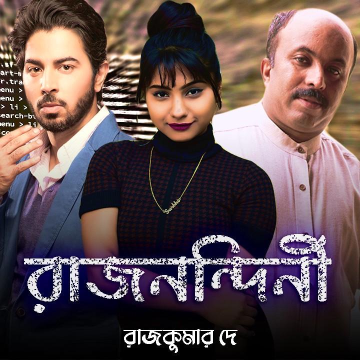 Rajnandini-Promo