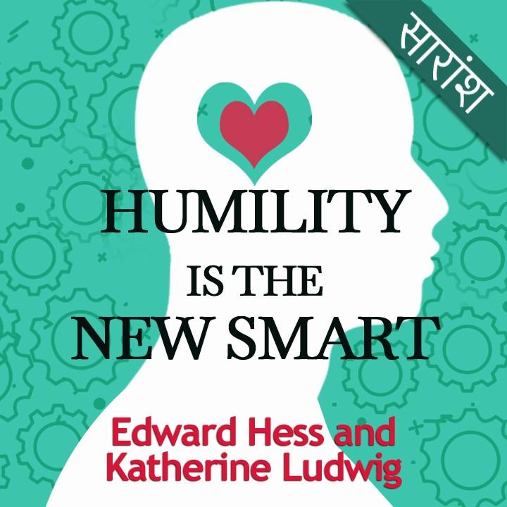 ह्युमिलिटी इज़ द न्यू स्मार्ट |