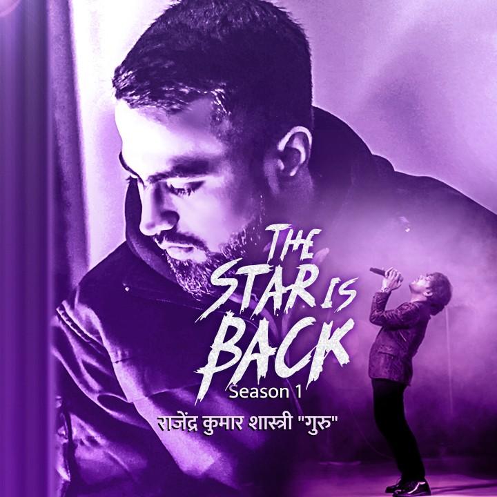 "The Star is Back - Season 1 | लेखक - राजेंद्र कुमार शास्त्री ""गुरु""  |"