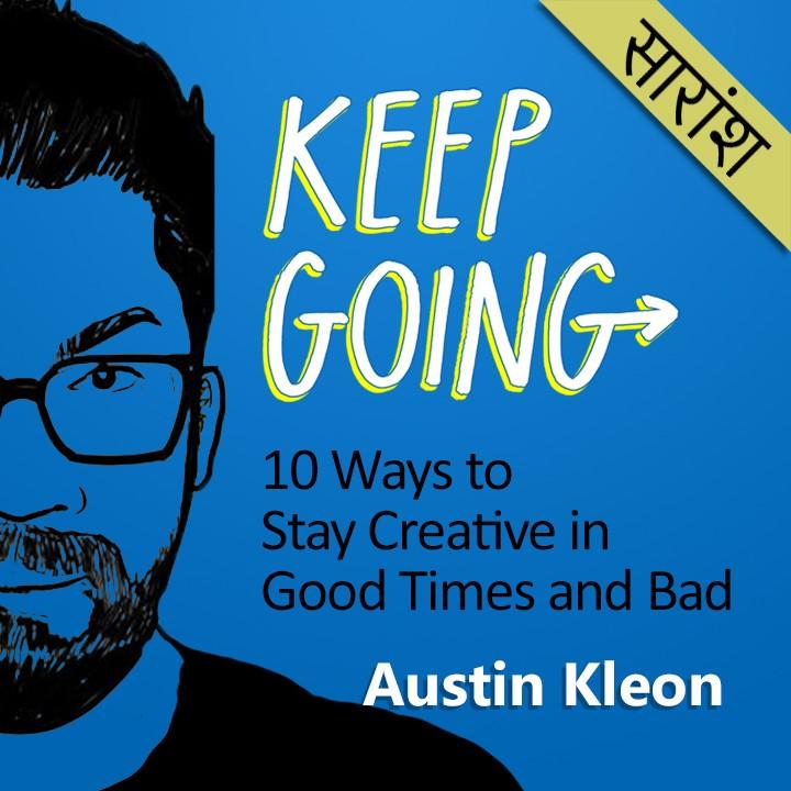 Keep Going Writer-Austin Kleon  