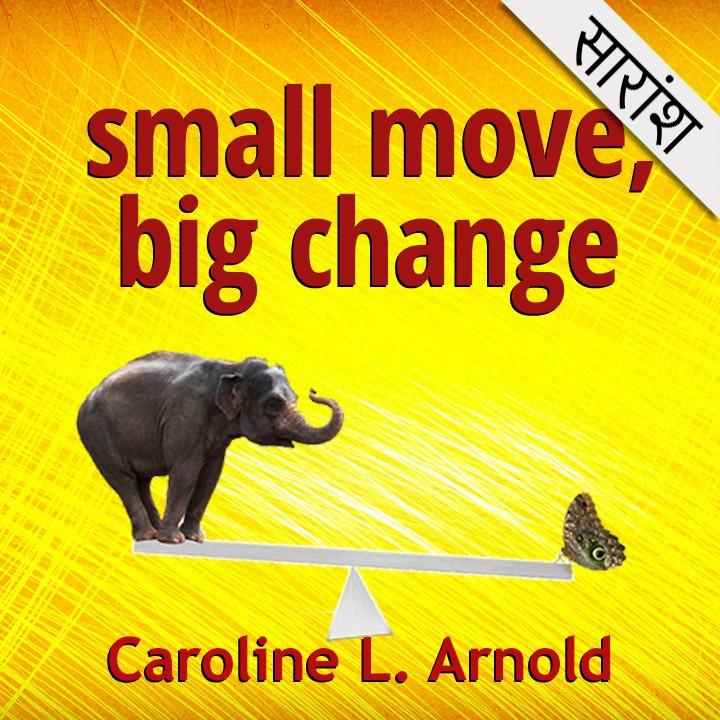 Small Move, Big Change | Writer - Caroline L. Arnold |
