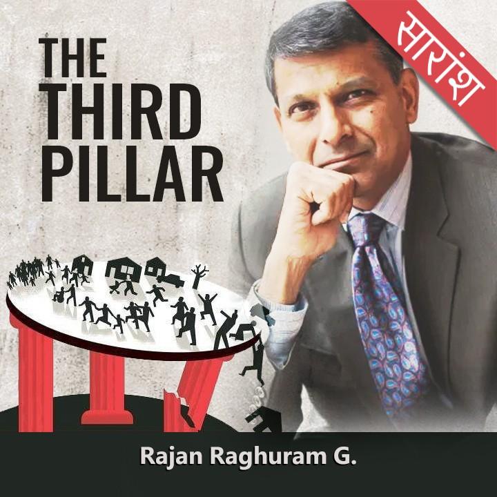 The Third Pillar |